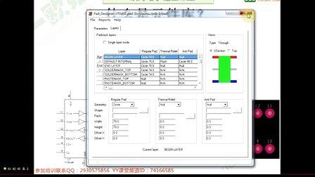 PCB设计工程师培训---元器件库(dip2)