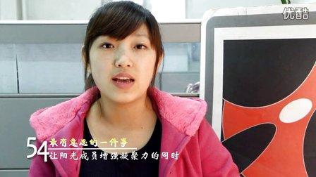 东北电力大学54阳光网站庆讲座视频