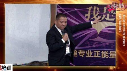 """2013""""我是好讲师""""李大发"""