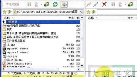 第17课 将单页模板上传到网站空间