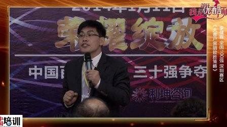 """2013""""我是好讲师""""李健霖"""
