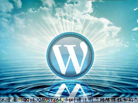 第七课:如何使用WordPress在百度云发布(下)