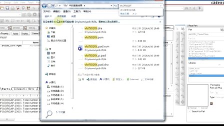 PCB设计工程师培训---Allegro PC布局2