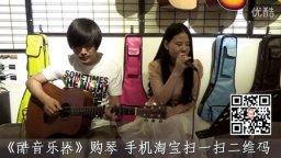 吉他教学《约定》周惠 酷音乐器小伟吉他弹唱吉他教学入门