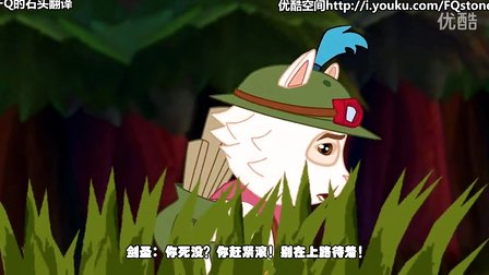 英雄联盟搞笑动画短片《我的英雄联盟首秀》第三集中文字幕
