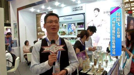 广州欧漫露总经理何国飞 19届中国美容博览会专访