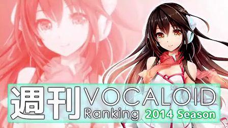 週刊VOCALOIDとUTAUランキング 348 290