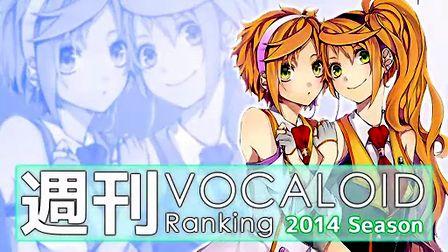 週刊VOCALOIDとUTAUランキング 350・292