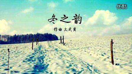 【小贝原创】冬之韵
