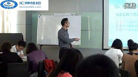 商务礼仪职业应用4 孙平