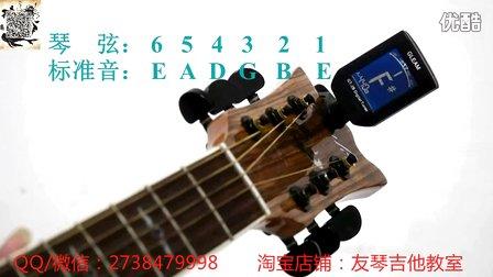 友琴吉他教学入门系统自学教程:第2课 吉他调音   吉他自学教程