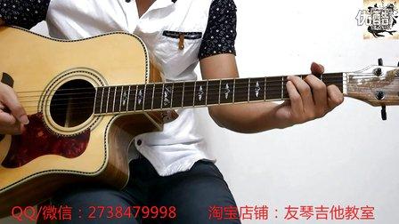 友琴吉他教学入门吉他弹唱自学教程:8 左手和弦转换技巧
