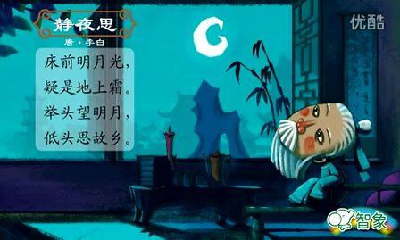 儿童唐诗静夜思视频