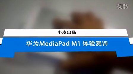 華為MediaPad M1全面體驗測評
