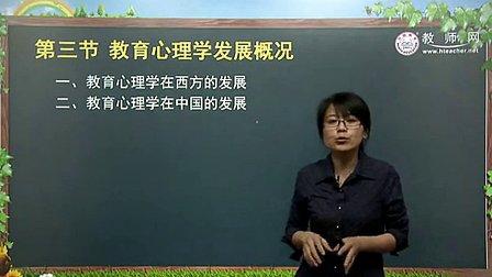基础精讲班-教育心理学-1-冀芳