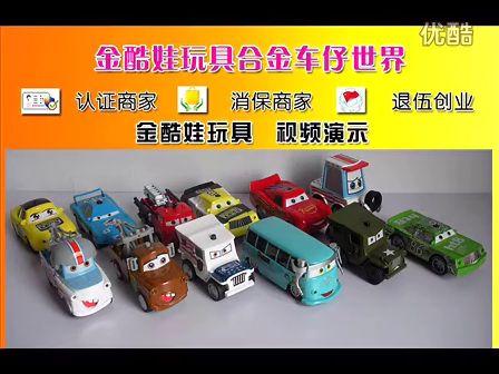 玩具汽车视频 – 搜库