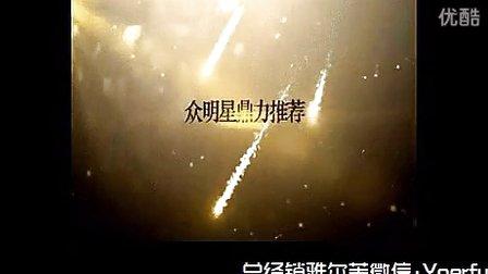 满婷中华神皂隆重上市 众明星祝贺宣传片(雅尔芙总经销诚招一二级代理)