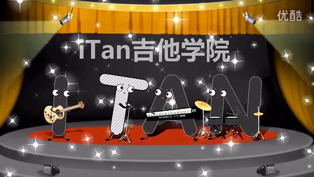 吉他入门标准教程 第51课 各调常用音阶指型 iTan吉他教学-果木浪子
