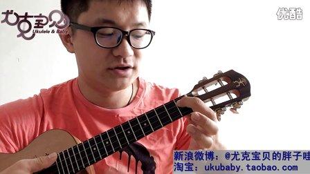 【尤克宝贝】贝加尔湖畔 Ukulele尤克里里弹唱教学部分