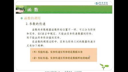 希赛教育等考学院C语言教程-函数_函数的调用