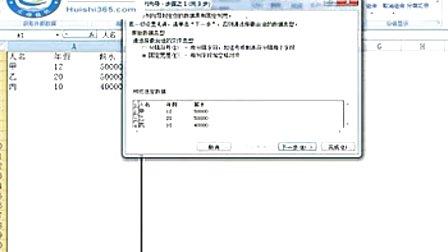 汇师经纪--EXCEL讲师赵明哲:让办公从此简单-Excel实战技巧