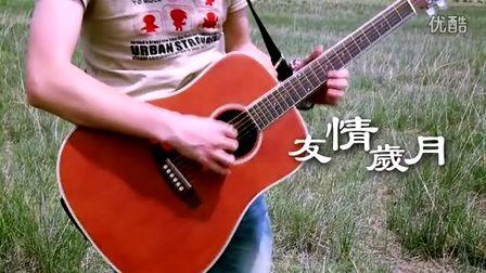 玩易吉他弹唱教程 郑伊健《友情岁月》