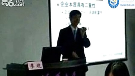 汇师经纪--廖晓老师--企业战略培训视频