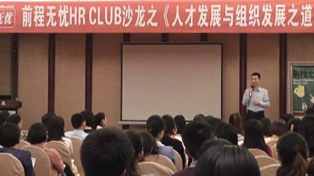 《企业人才发展之道》课程片段 华为讲师梅博 人才发展专家