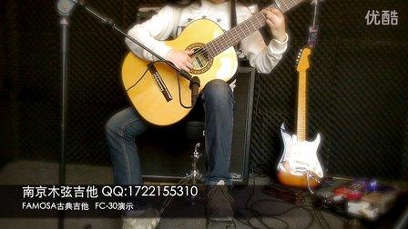 法摩萨Famosa经典入门古典吉他FC30评测爱的罗曼史南京木弦乐器