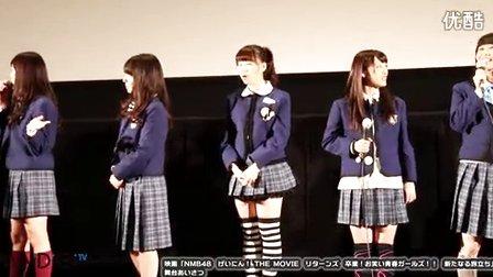京都国際映画祭_舞台あいさつ_映画_NMB48げいにん!THE_MOVIE(2)