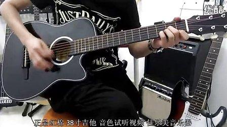 红棉吉他38寸弹唱《姑娘》试听视频