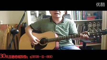 玩易吉他弹唱教学 五月天 拥抱 演示教程 高清