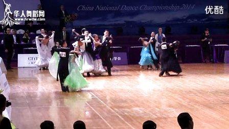 """2014年""""千帆会杯""""全国国标舞锦标赛十项全能组标准舞预赛狐步"""