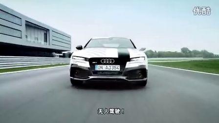 最牛的无人驾驶汽车 奥迪rs7 concept高清图片