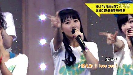 141120_HKT48_地元福岡公演たっぷり見せます