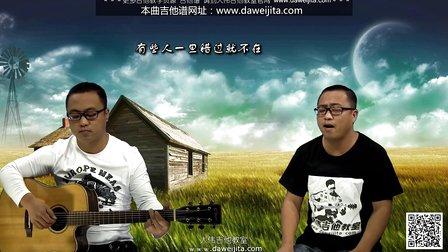 刘若英《后来》男声版(大伟吉他教室)