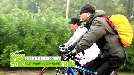 闵琪彦《不负春雨—让我们一起去旅行》——2014第三届Biketo单车电影节