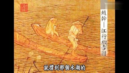 殷瑗小聚》中国美术史-竹林七贤(蒋勋)视频号马公众鸡图片
