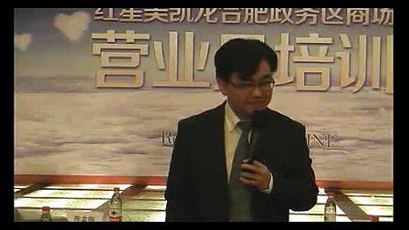 现场视频节选:门店销售技巧_0