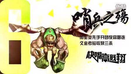 快嘴高贱翔第十五期:超神发条老汉推车 疯狂薇恩以一敌五