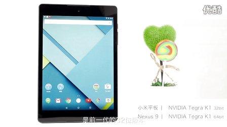 谷歌 Nexus 9 開箱體驗