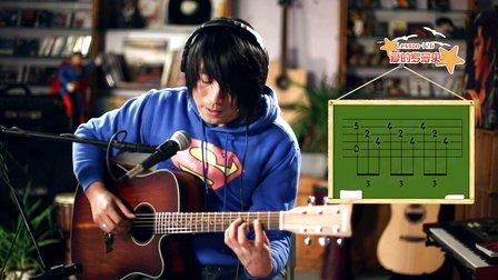 左轮民谣吉他教学NO.126《爱的罗曼史-下》自学吉他入门教程