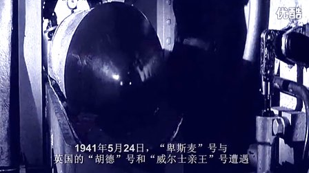 "PLA:高清二战——""卑斯麦""号"