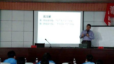劉毅老師--團隊建設培訓