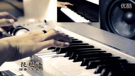【小贝演奏】琵琶语(钢琴&琵琶)