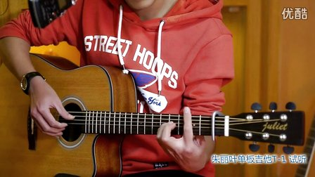 超好听-约定-吉他弹唱翻唱-苏州录音棚-朱丽叶吉他