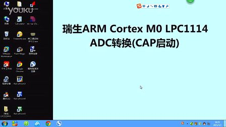 瑞生<font style='color:red;'>ARM单片机</font>视频教程20_ADC模数转换(CAP引脚启动)