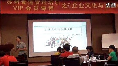 黄牧春老师--企业文化团队建设组织保障