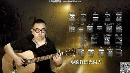 吴亦凡/郁可唯《时间煮雨》吉他教学—小时代&