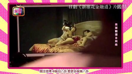 日剧《新浪花金融道》现18禁剧情  150319 (1331播放)